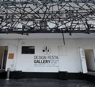 1.DesignFesta Gallery
